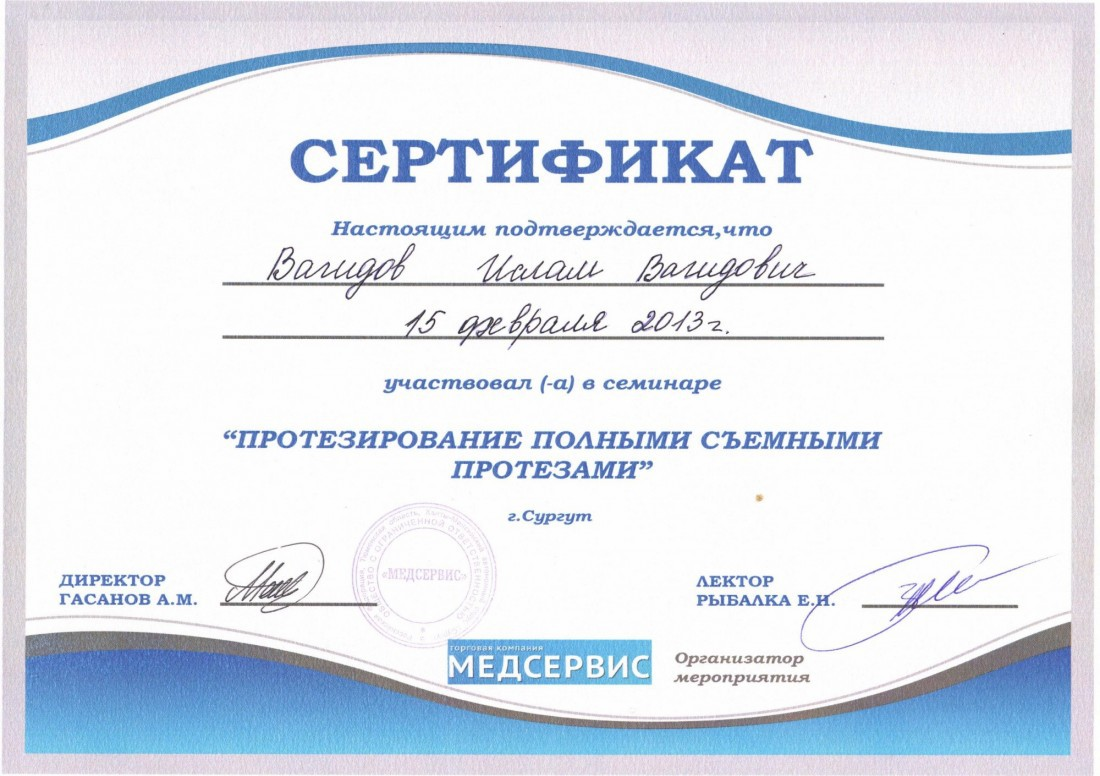Сертификат Медсервис Рыбалко Е.Н.