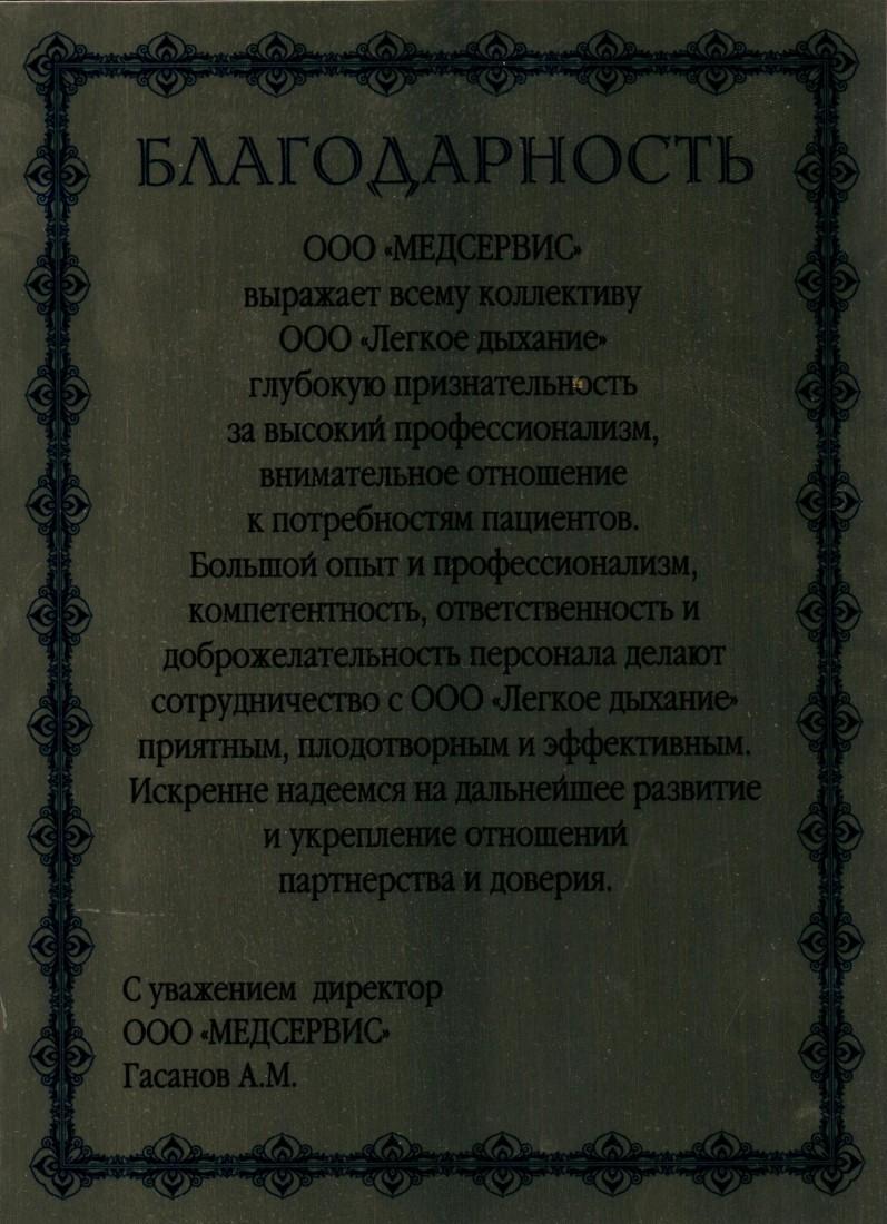 "Благодарность от ООО ""Медсервис"""