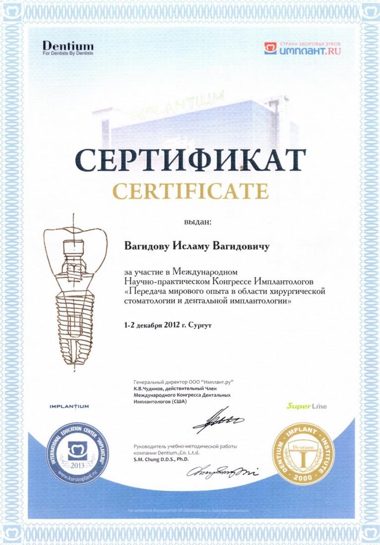 Сертификат Вагидов И.В. Dentium