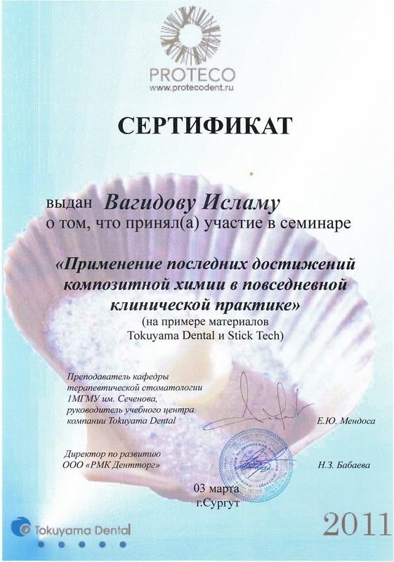 Сертификат - Применение последних достижений композитной химии в повседневной клинической практике