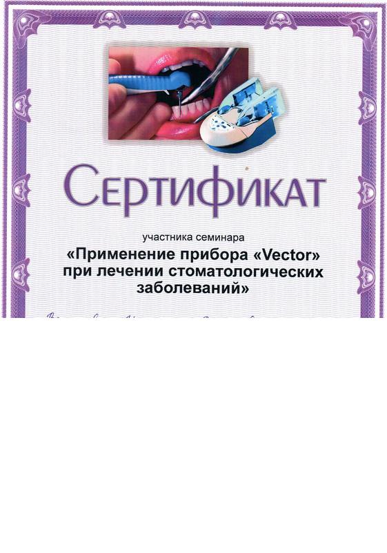 """Сертификат - Применение прибора """"Vector"""" при лечении стоматологических заболеваний"""