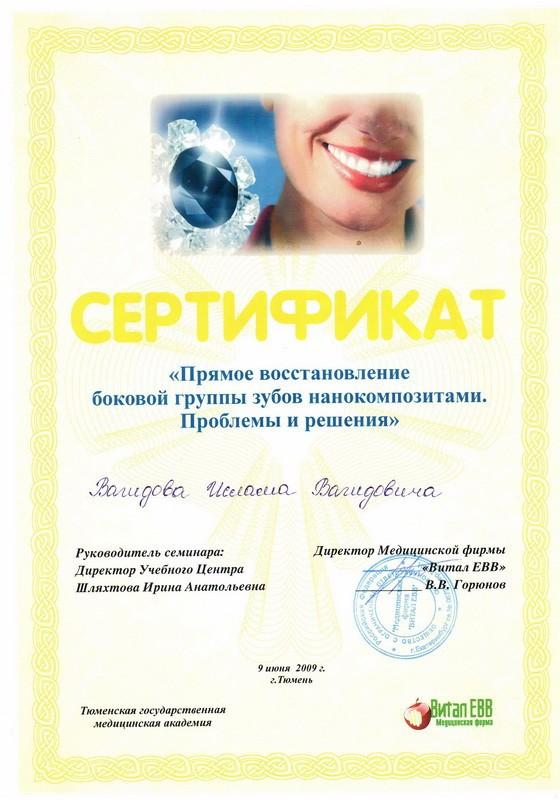 Сертификат - Прямое восстановление боковой группы зубов нанокомпозитами. Проблемы и решения
