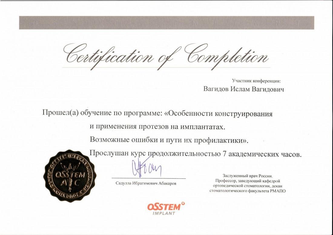 Certification of Completion Osstem