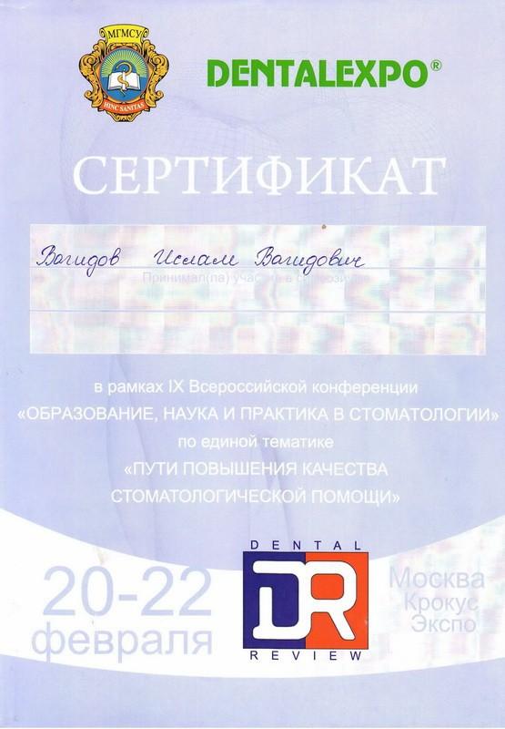 Сертификат - Пути повышения качества стоматологической помощи