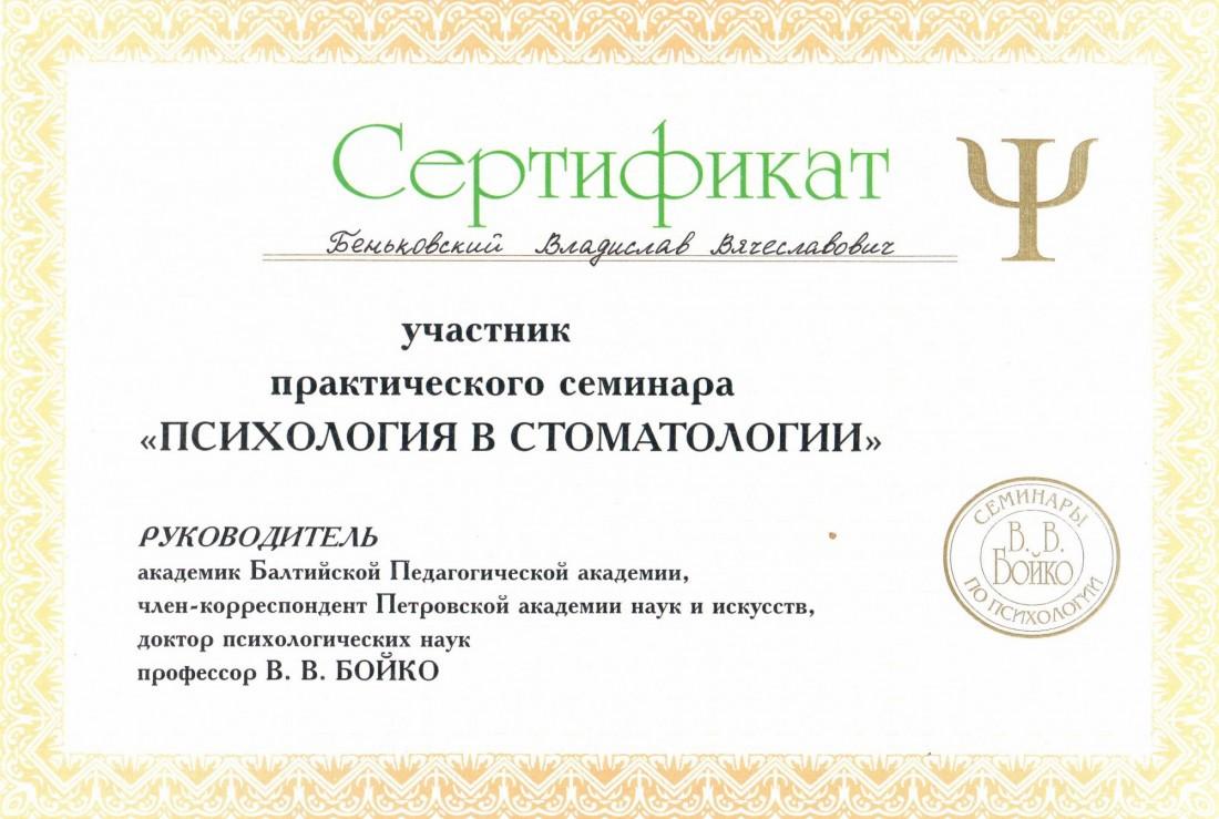 Сертификат Беньковский