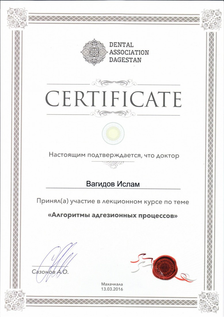 Certificate of Dental Association Dagestan